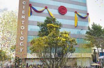 Саентология в Колумбии: открытие саентологочической церкви Боготы