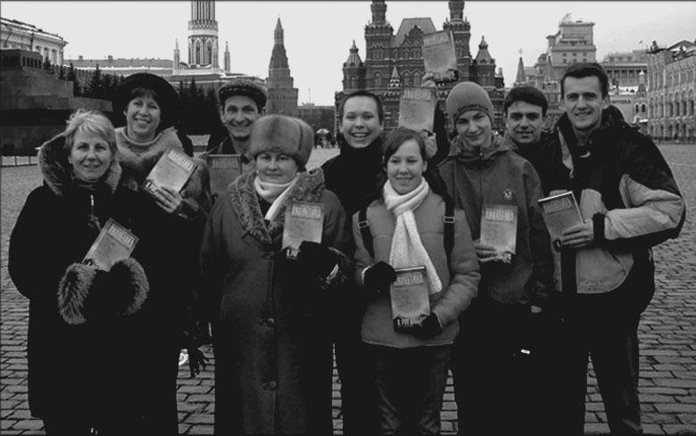 Последователи «Дианетики» в Москве