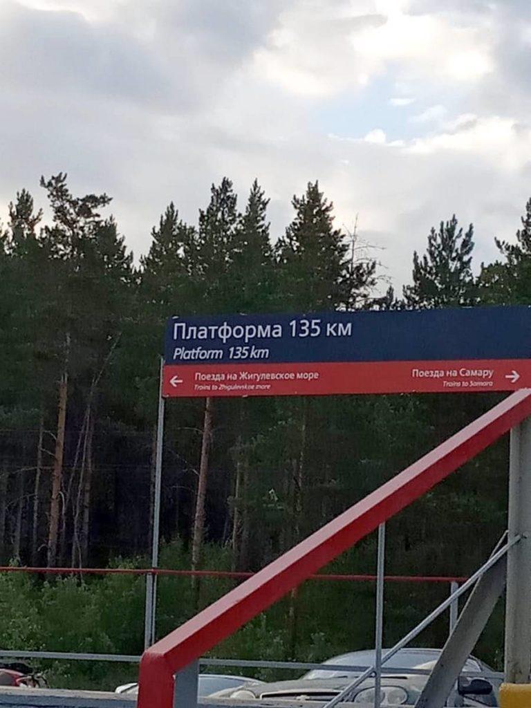 Станция рядом с местом проведения фестиваля Грушина