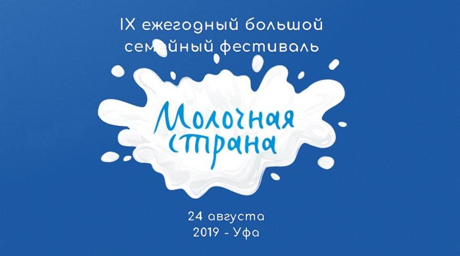 Праздник музыки и молока. Саентологи Уфы на городских праздниках
