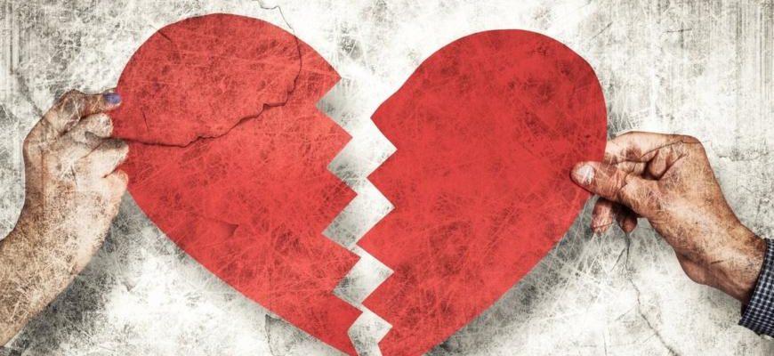 Как убить любовь